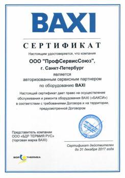 Сертификат BAXI_2