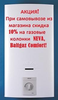 neva5514 акция01